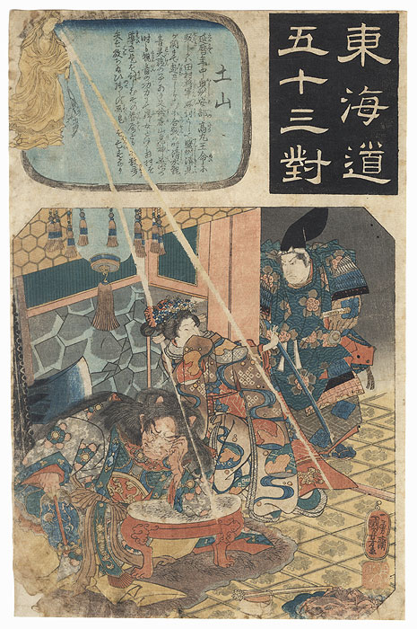 Tsuchiyama: General Tamura and the Demon of the Suzuka Mountains by Kuniyoshi (1797 - 1861)