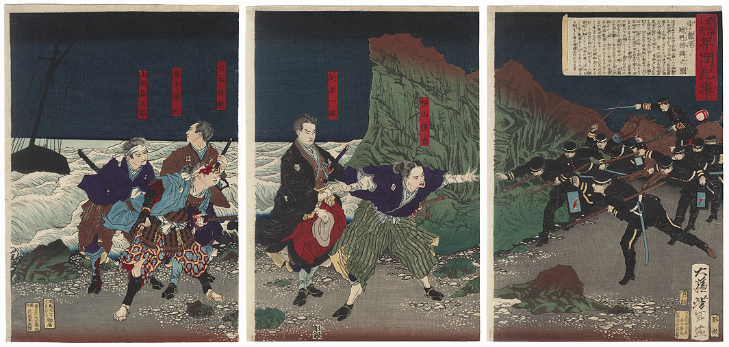 The Capture of the Outlaws at Uryu Harbor, 1876 by Yoshitoshi (1839 - 1892)