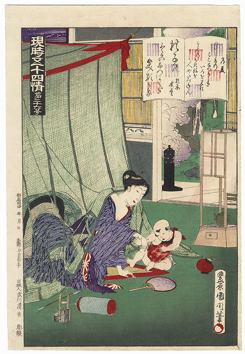 Tokonatsu, Chapter 26 by Kunichika (1835 - 1900)