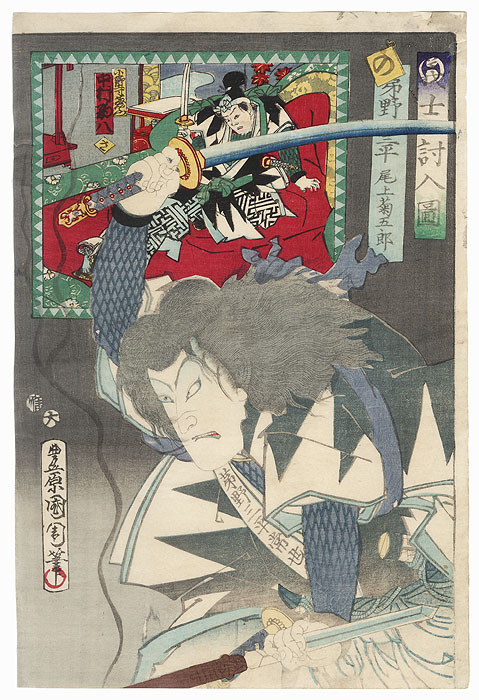 Onoe Kikugoro as the Ghost of Chino (Kayano) Sampei by Kunichika (1835 - 1900)