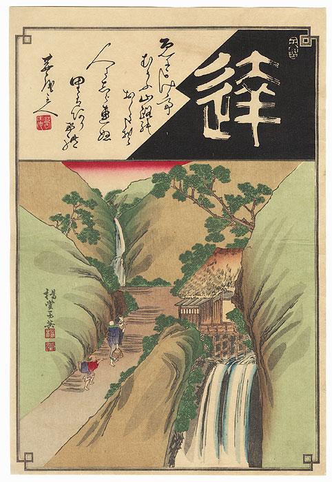 Waterfall and Farm Woman by Meiji era artist (not read)