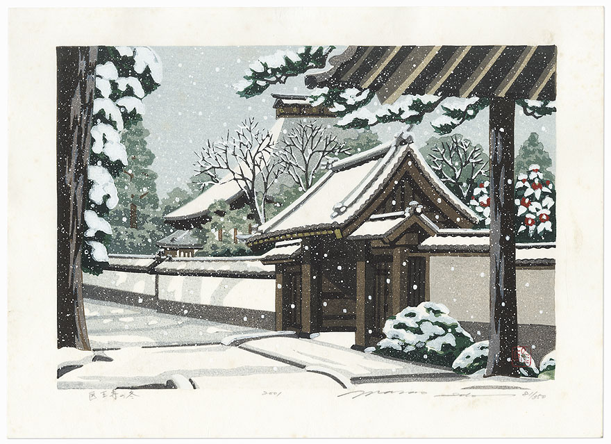 Winter at Io-ji (Io Temple), 2001 by Masao Ido (1945 - 2016)