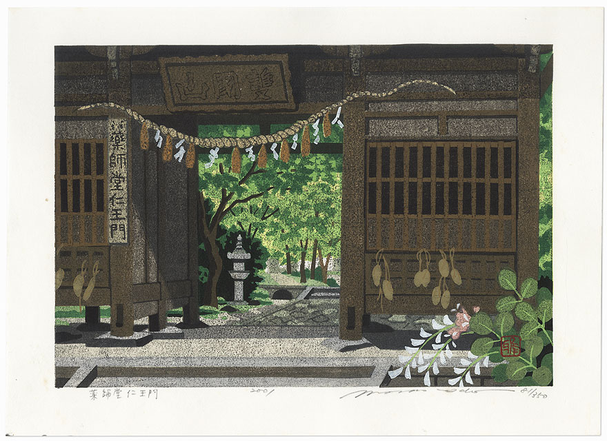 Nio Gate at Yakushi-ji (Yakushi Temple), 2001 by Masao Ido (1945 - 2016)