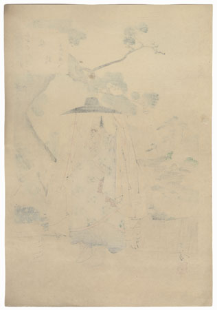On the Road: Woman of the Genko Era (1331 - 1334) by Toshikata (1866 - 1908)