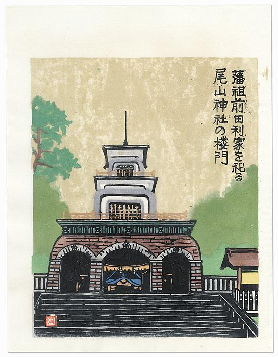 The Tower Gate of Oyama Shrine, Which Enshrines the Feudal Lord Maeda Toshiie by Shin-hanga & Modern artist (not read)