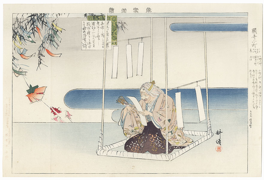 Sekidera Komachi (Komachi at Sekidera) by Tsukioka Kogyo (1869 - 1927)