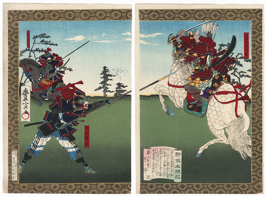 Escaping from the Maw of the Tiger to the Lair of the Dragon: Chosakabe Nobuchika, Sengoku Gonbei, and Konishi Yakuro Yukinaga, 1883 by Toyonobu (1859 - 1886)