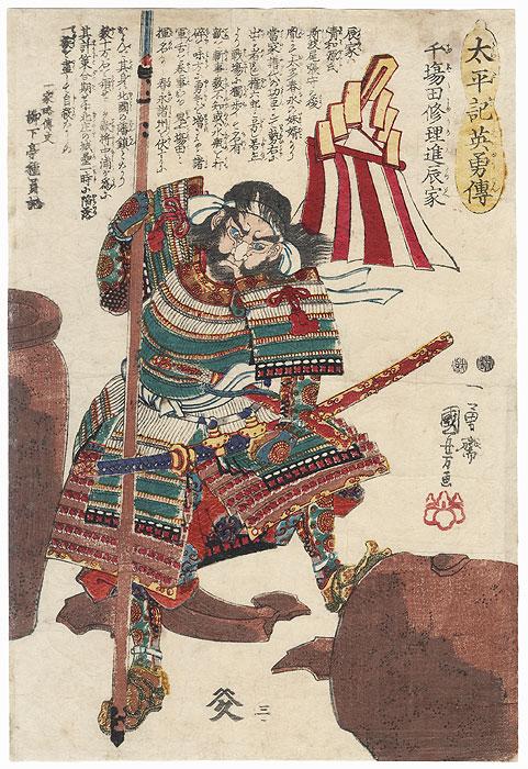 Chibata Shurinoshin Tatsuie (Shibata Shurinosuke Katsuie) by Kuniyoshi (1797 - 1861)