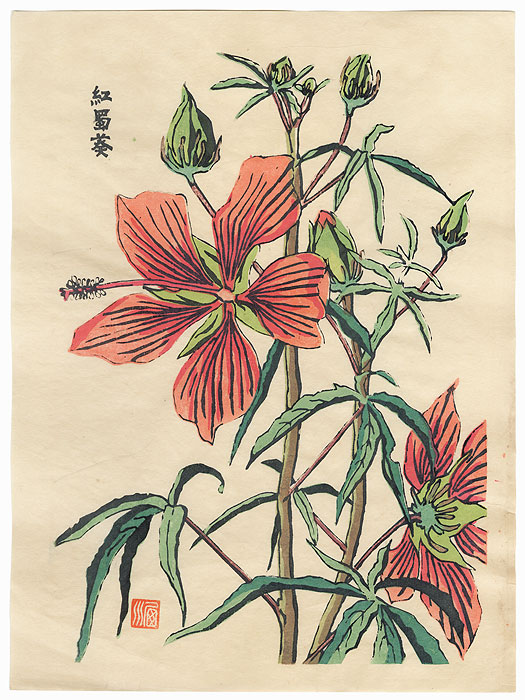 Drastic Price Reduction Moved to Clearance, Act Fast! by Shin Hanga & Modern artist (not read)