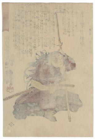 Kataoka Dengoemon Takafusa by Kuniyoshi (1797 - 1861)