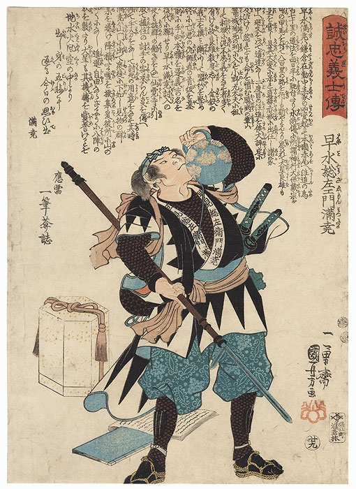 Hayami Sozaemon Mitsutaka by Kuniyoshi (1797 - 1861)