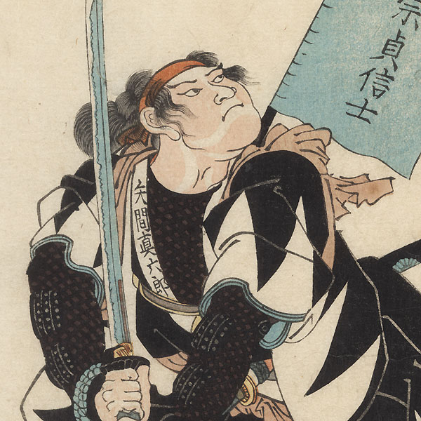 Yazama Shinroku Mitsukaze by Kuniyoshi (1797 - 1861)