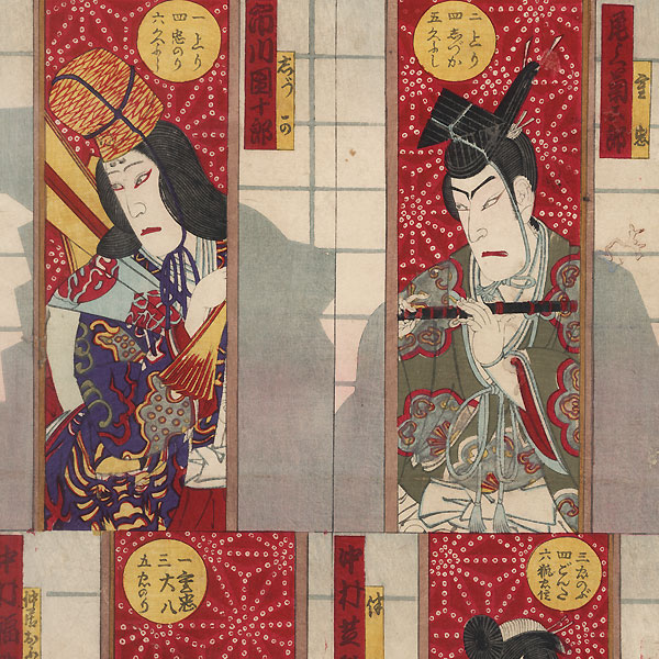Sugoroku with Actors from Hit Kyogen Plays, 1885 by Kuninao II (active circa 1883 - 1887)