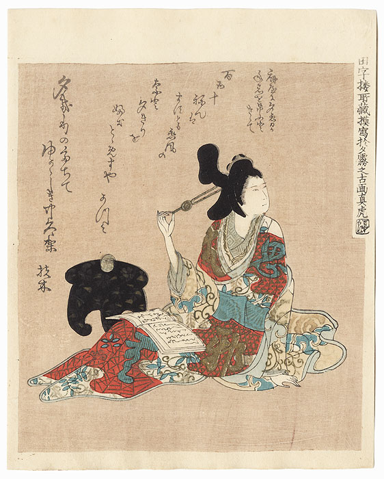 Drastic Price Reduction Moved to Clearance, Act Fast! by Oishi Matora (1792 - 1833)