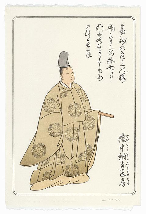 Gonchunagon Masafusa by David Bull