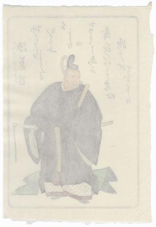 Minamoto no Kanemasa by David Bull