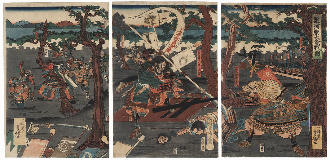 The Great Battle of Awazu Plain, 1847 - 1852 by Yoshikane (1832 - 1881)