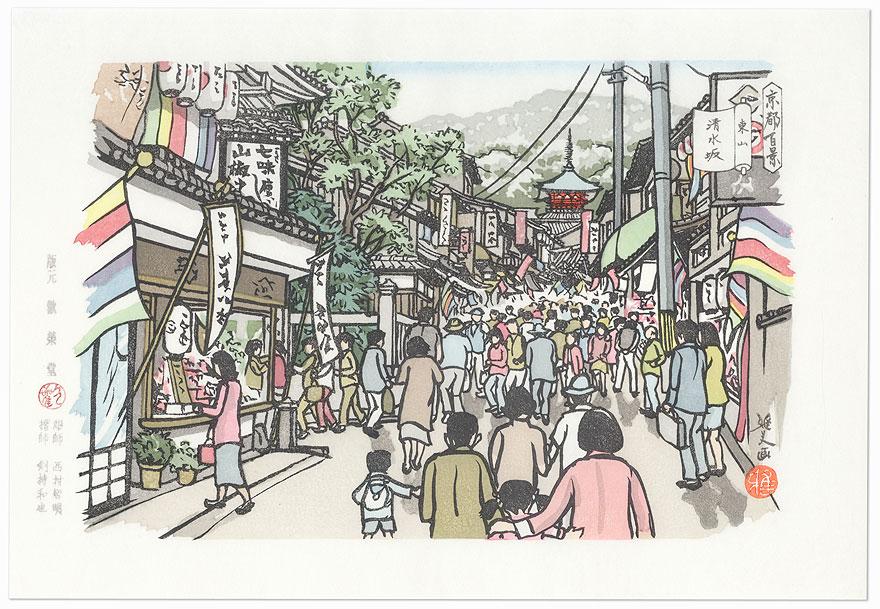 Kiyomizu Road by Masao Ido (1945 - 2016)