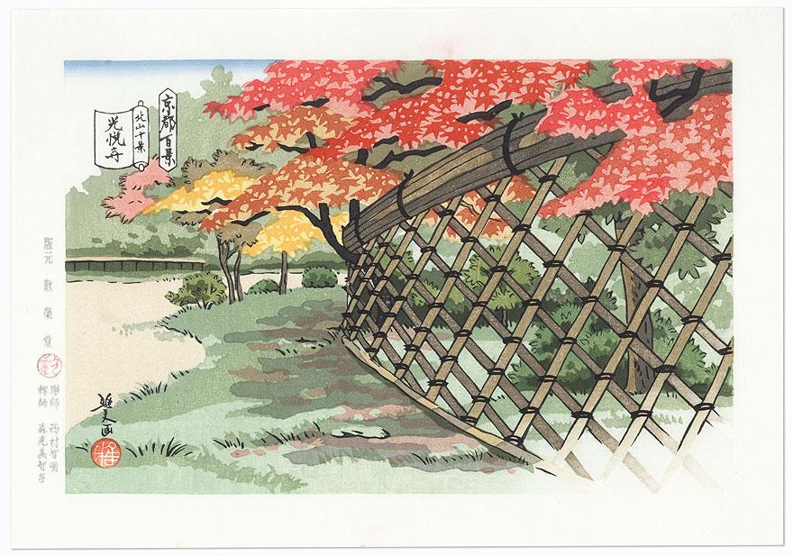 Koetsuji Temple by Masao Ido (1945 - 2016)