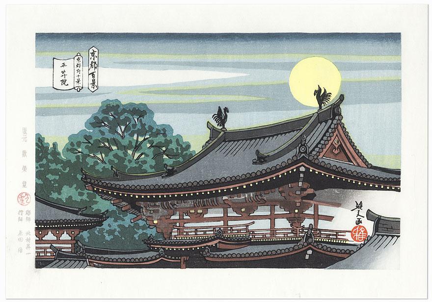 Byodoin Temple by Masao Ido (1945 - 2016)
