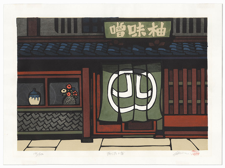 Anekoji Shop by Nishijima (1945 - )