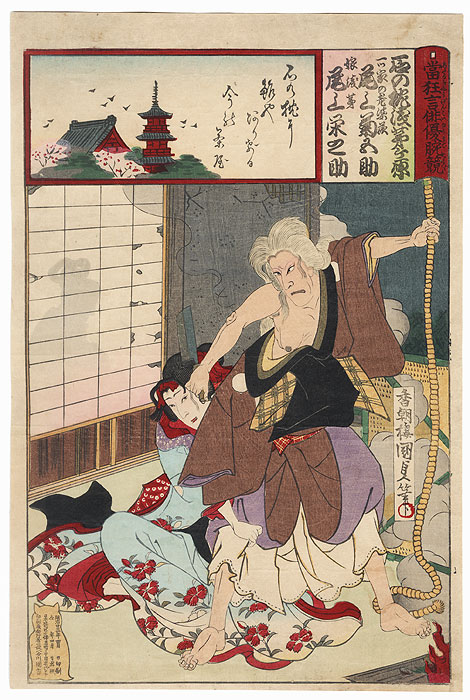 The ag of the Lonely House, 1890 by Kunisada III (1848 - 1920)