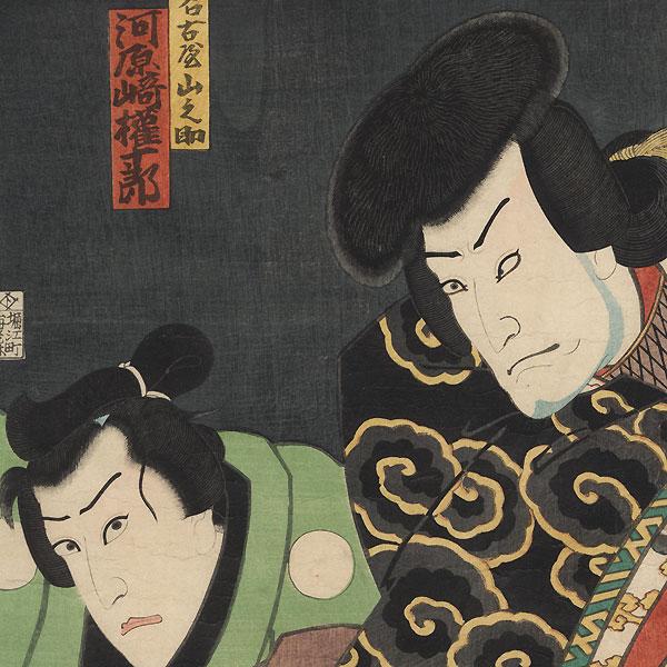 Scene from Chiyo no Haru Tosa-e no Saya-ate, 1861 by Kunisada II (1823 - 1880)