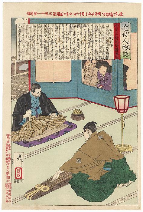 Egawa Tarozaemon Playing the Koto by Yoshitoshi (1839 - 1892)