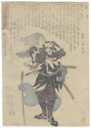 Ushioda Masanojo Takanori by Kuniyoshi (1797 - 1861)