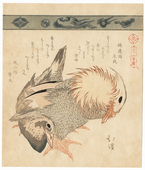 Drastic Price Reduction Moved to Clearance, Act Fast! by Hokkei (1780 - 1850)