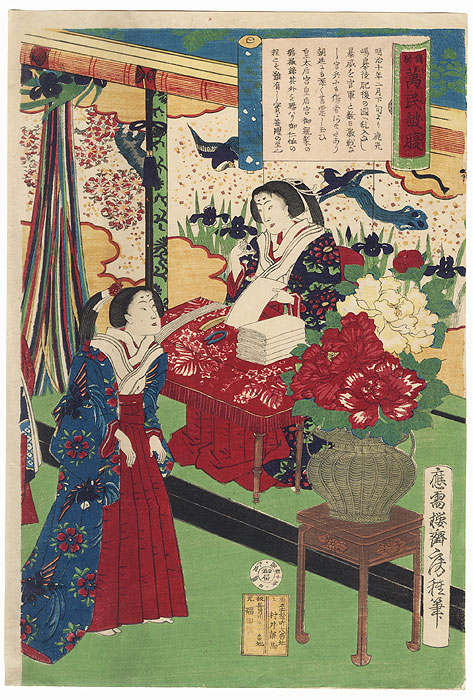 Report of the People Living in Perfect Contentment: Empress and Ladies-in-Waiting Making Cotton Strings to Aid Wounded Troops in the Kagoshima Rebellion, 1877 by Fusatane (active circa 1850 - 1870)