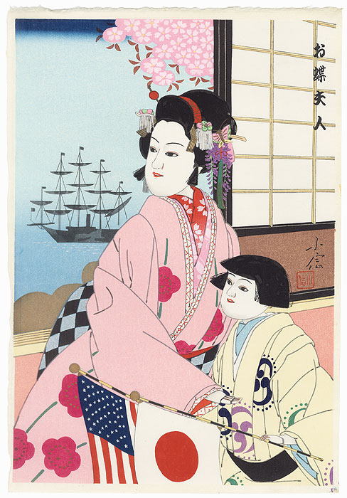 Ocho Fujin (Madame Butterfly) Bunraku Puppet by Konobu (1914 - 1999)