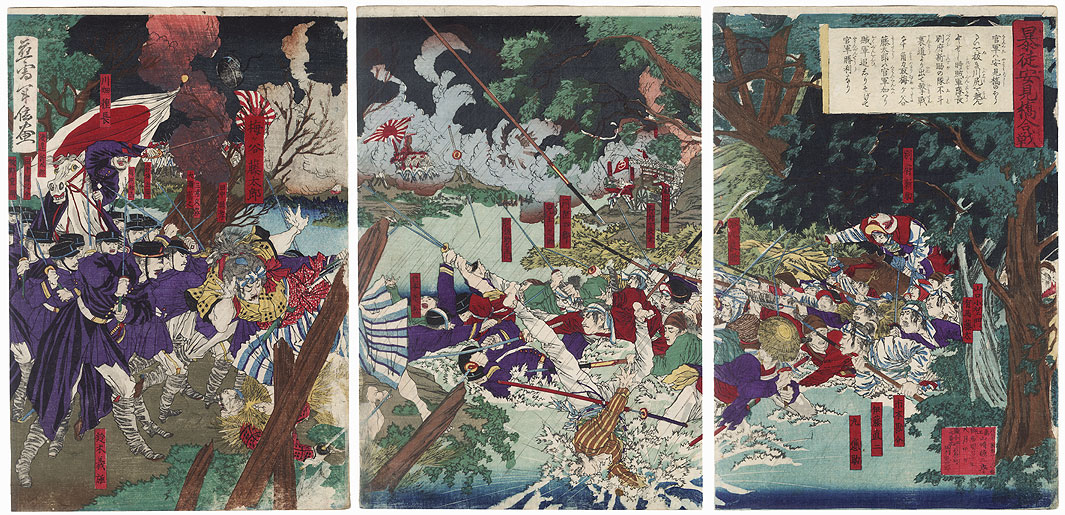 Insurgents Battle at Yasumi Bridge, 1877 by Toshinobu (1857 - 1886)