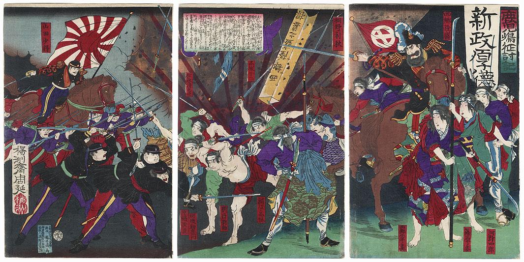 Account of the Subjugation at Kagoshima, 1877 by Chikanobu (1838 - 1912)