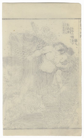 Warrior and Enormous Carp by Hokusai (1760 - 1849)