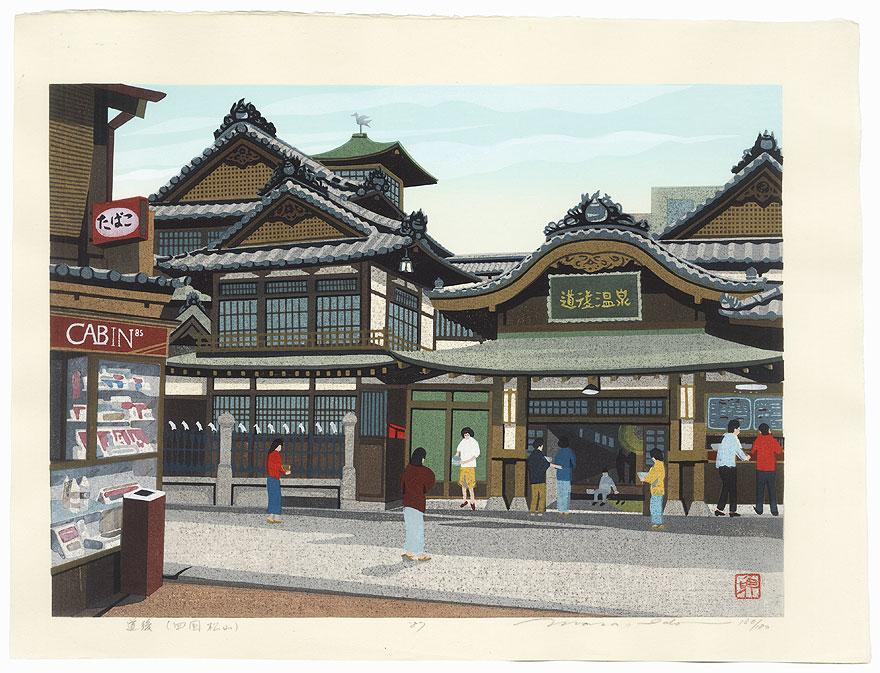 Dogo (Matsuyama, Shikoku), 1987 by Masao Ido (1945 - 2016)