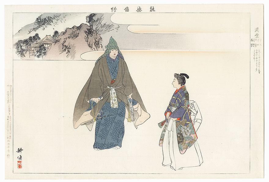 Karukaya by Tsukioka Kogyo (1869 - 1927)