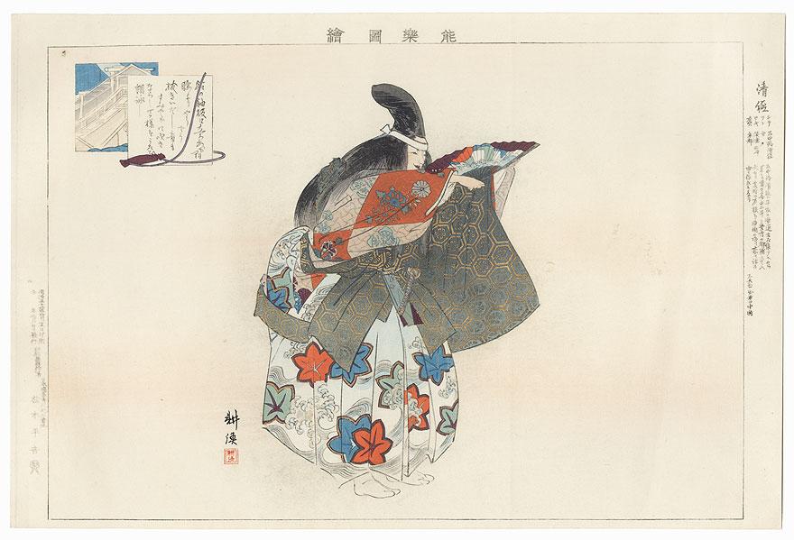 Kiyotsune by Tsukioka Kogyo (1869 - 1927)