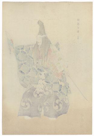 Yashima by Tsukioka Kogyo (1869 - 1927)