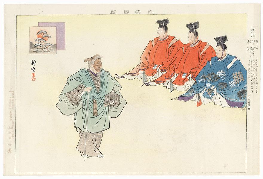 Oimatsu by Tsukioka Kogyo (1869 - 1927)