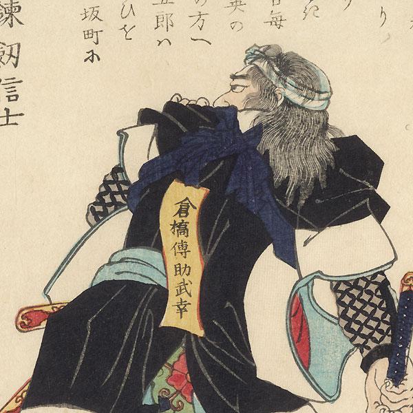 Kurahashi Densuke Kiyowara Takeyuki by Yoshitoshi (1839 - 1892)