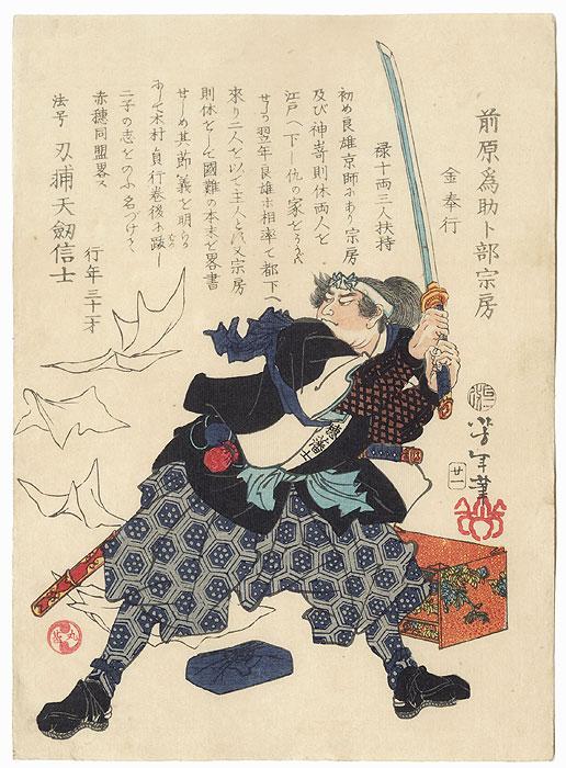 Maebara Isuke Urabe no Munefusa by Yoshitoshi (1839 - 1892)