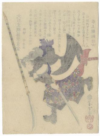 Oishi Chikara Fujiwara no Yoshikane by Yoshitoshi (1839 - 1892)