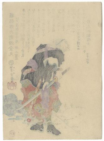 Horibe Yahei Minamoto no Kanemaru by Yoshitoshi (1839 - 1892)