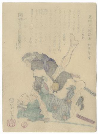 Okano Kin'emon Fujiwara no Kanehide by Yoshitoshi (1839 - 1892)