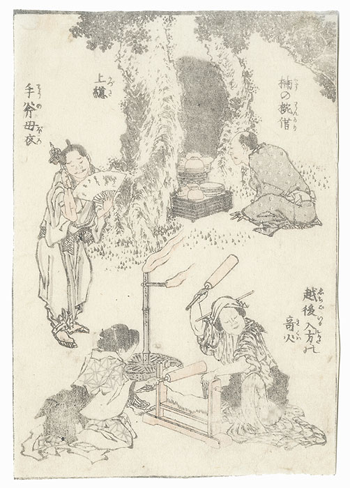 Man with Ceramics and Women Fulling Cloth by Hokusai (1760 - 1849)