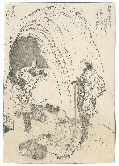Outside a Cave by Hokusai (1760 - 1849)
