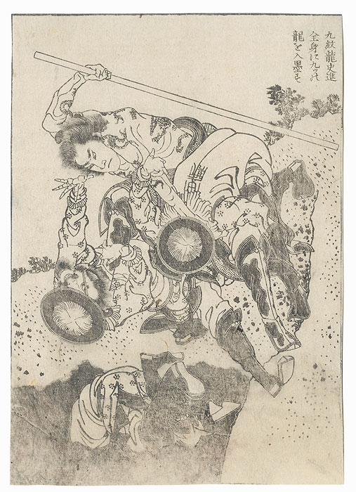 Fighting on a Hillside by Hokusai (1760 - 1849)