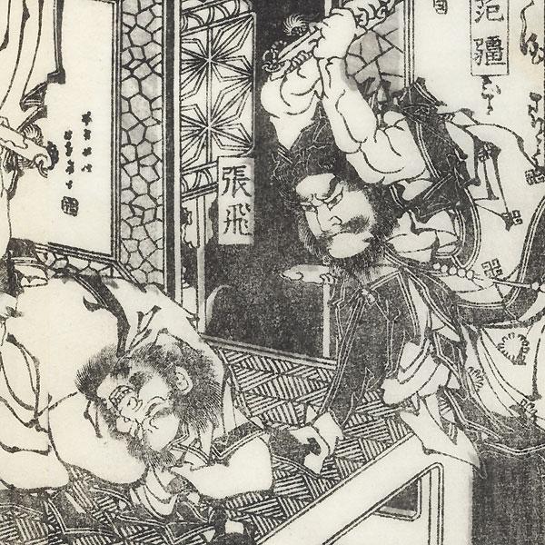 Attacking a Sleeping Man by Hokusai (1760 - 1849)