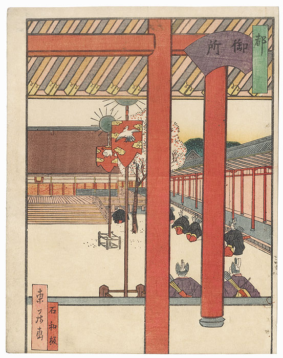 Kyoto Imperial Palace by Umekawa Tokyo (active circa mid-1850s - early 1860s)